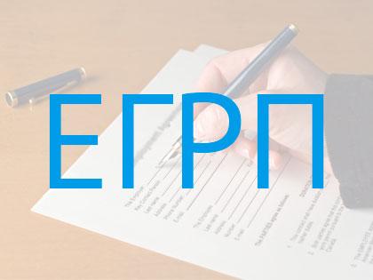 Получение выписки ЕГРП