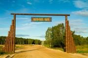 Загородный поселок Ваганов Парк